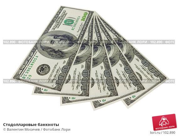 Стодолларовые банкноты, фото № 102890, снято 20 июля 2017 г. (c) Валентин Мосичев / Фотобанк Лори