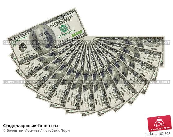 Стодолларовые банкноты, фото № 102898, снято 19 января 2017 г. (c) Валентин Мосичев / Фотобанк Лори