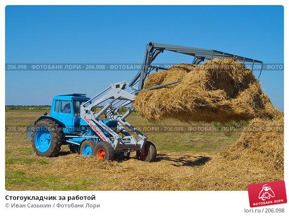 Стогоукладчик за работой, фото № 206098, снято 7 сентября 2004 г. (c) Иван Сазыкин / Фотобанк Лори