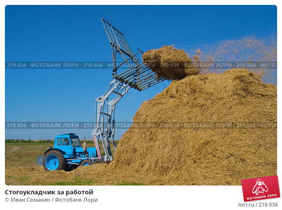 Стогоукладчик за работой, фото № 219934, снято 7 сентября 2004 г. (c) Иван Сазыкин / Фотобанк Лори