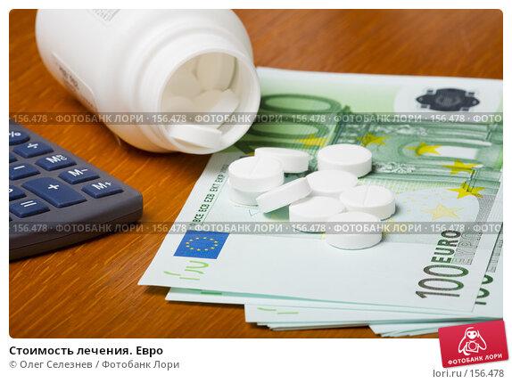 Стоимость лечения. Евро, фото № 156478, снято 21 декабря 2007 г. (c) Олег Селезнев / Фотобанк Лори