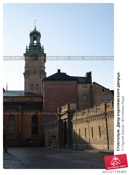 Стокгольм. Двор королевского дворца., фото № 118602, снято 30 сентября 2007 г. (c) Сергей Лисов / Фотобанк Лори