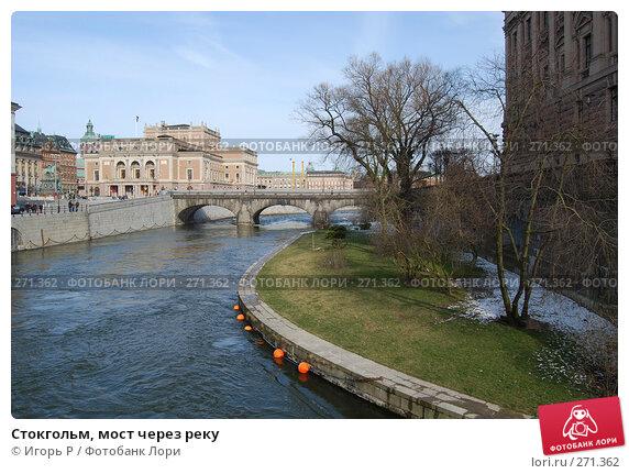 Стокгольм, мост через реку, фото № 271362, снято 28 марта 2008 г. (c) Игорь Р / Фотобанк Лори