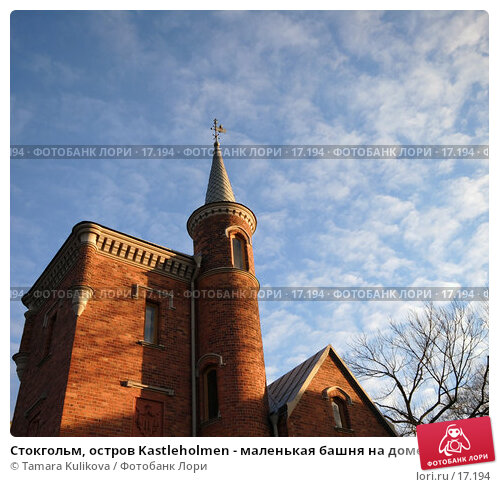 Стокгольм, остров Kastleholmen - маленькая башня на доме, широкоугольный снимок, фото № 17194, снято 29 декабря 2006 г. (c) Tamara Kulikova / Фотобанк Лори