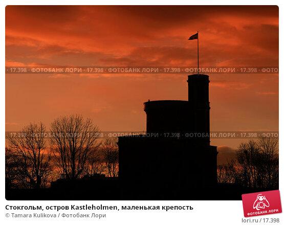 Стокгольм, остров Kastleholmen, маленькая крепость, фото № 17398, снято 28 декабря 2006 г. (c) Tamara Kulikova / Фотобанк Лори