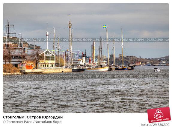Купить «Стокгольм. Остров Юргорден», фото № 29530390, снято 4 мая 2013 г. (c) Parmenov Pavel / Фотобанк Лори