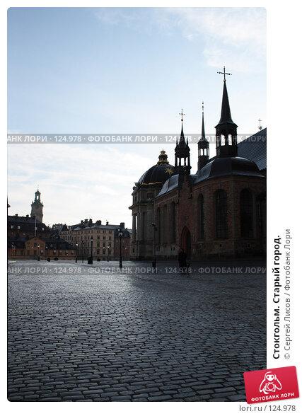 Стокгольм. Старый город., фото № 124978, снято 30 сентября 2007 г. (c) Сергей Лисов / Фотобанк Лори