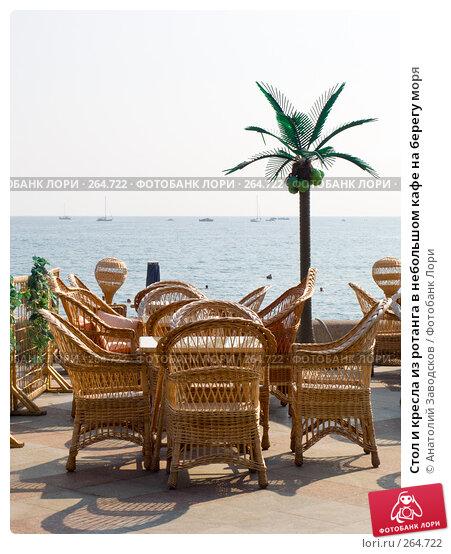 Стол и кресла из ротанга в небольшом кафе на берегу моря, фото № 264722, снято 23 сентября 2007 г. (c) Анатолий Заводсков / Фотобанк Лори