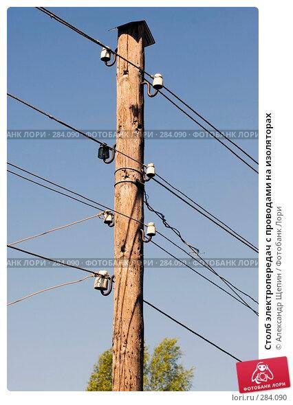 Столб электропередач с проводами на изоляторах, эксклюзивное фото № 284090, снято 11 мая 2008 г. (c) Александр Щепин / Фотобанк Лори