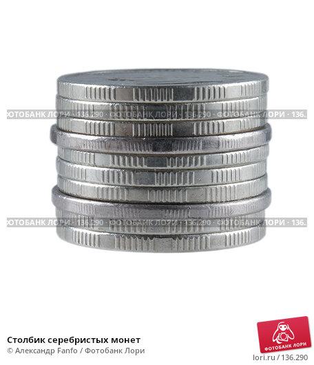 Столбик серебристых монет, фото № 136290, снято 24 июня 2017 г. (c) Александр Fanfo / Фотобанк Лори