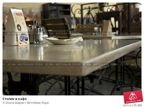 Купить «Столик в кафе», фото № 25306, снято 11 августа 2006 г. (c) Ольга Шаран / Фотобанк Лори