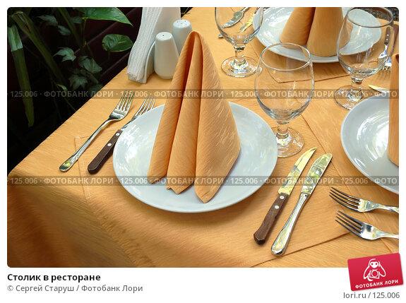 Столик в ресторане, фото № 125006, снято 4 октября 2006 г. (c) Сергей Старуш / Фотобанк Лори