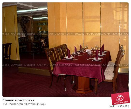 Столик в ресторане, фото № 309282, снято 20 августа 2006 г. (c) A Челмодеев / Фотобанк Лори