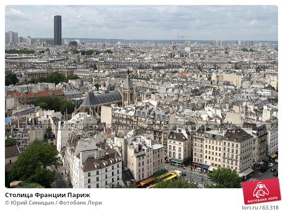 Столица Франции Париж, фото № 63318, снято 18 июня 2007 г. (c) Юрий Синицын / Фотобанк Лори
