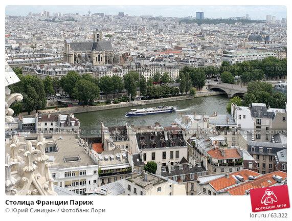 Столица Франции Париж, фото № 63322, снято 18 июня 2007 г. (c) Юрий Синицын / Фотобанк Лори