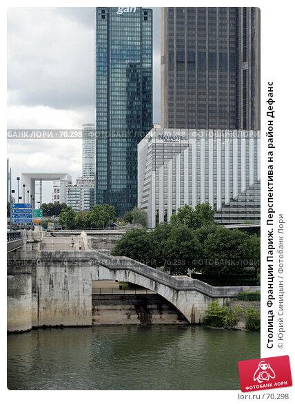 Столица Франции Париж. Перспектива на район Дефанс, фото № 70298, снято 23 июня 2007 г. (c) Юрий Синицын / Фотобанк Лори