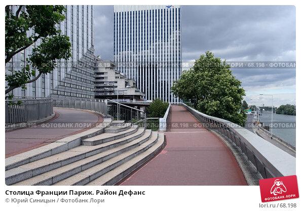 Столица Франции Париж. Район Дефанс, фото № 68198, снято 23 июня 2007 г. (c) Юрий Синицын / Фотобанк Лори