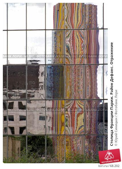 Столица Франции Париж. Район Дефанс. Отражение, фото № 68202, снято 23 июня 2007 г. (c) Юрий Синицын / Фотобанк Лори