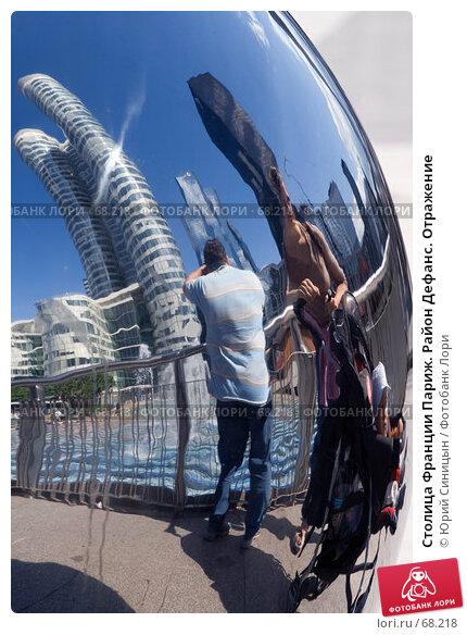 Купить «Столица Франции Париж. Район Дефанс. Отражение», фото № 68218, снято 23 июня 2007 г. (c) Юрий Синицын / Фотобанк Лори