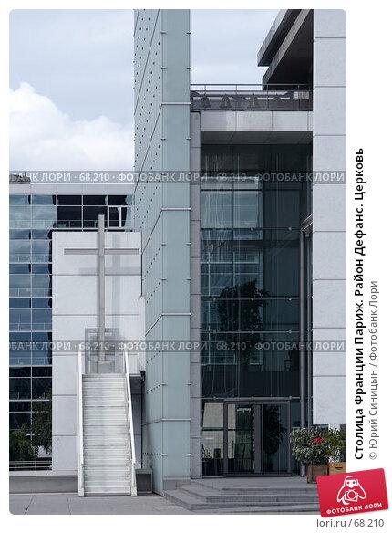 Столица Франции Париж. Район Дефанс. Церковь, фото № 68210, снято 23 июня 2007 г. (c) Юрий Синицын / Фотобанк Лори