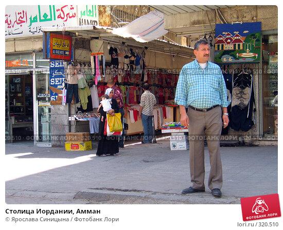 Купить «Столица Иордании, Амман», фото № 320510, снято 7 июня 2007 г. (c) Ярослава Синицына / Фотобанк Лори