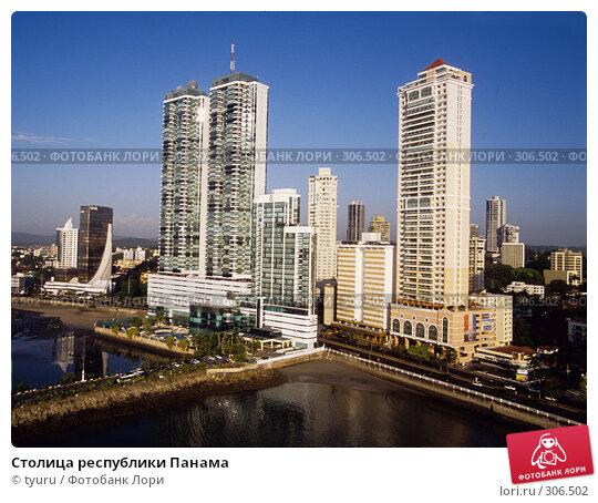 Столица республики Панама, фото № 306502, снято 23 марта 2017 г. (c) tyuru / Фотобанк Лори