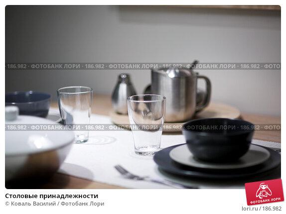 Столовые принадлежности, фото № 186982, снято 20 января 2008 г. (c) Коваль Василий / Фотобанк Лори