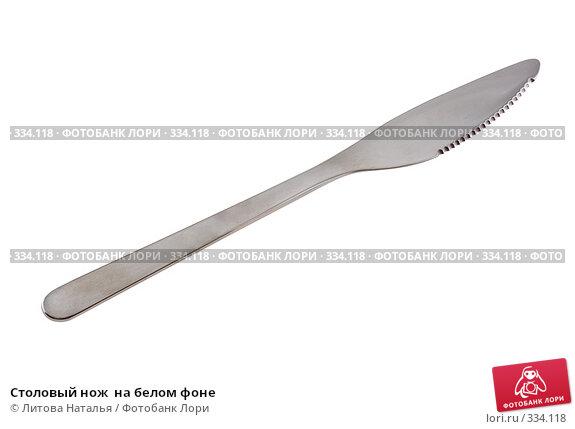 Купить «Столовый нож  на белом фоне», фото № 334118, снято 17 февраля 2008 г. (c) Литова Наталья / Фотобанк Лори