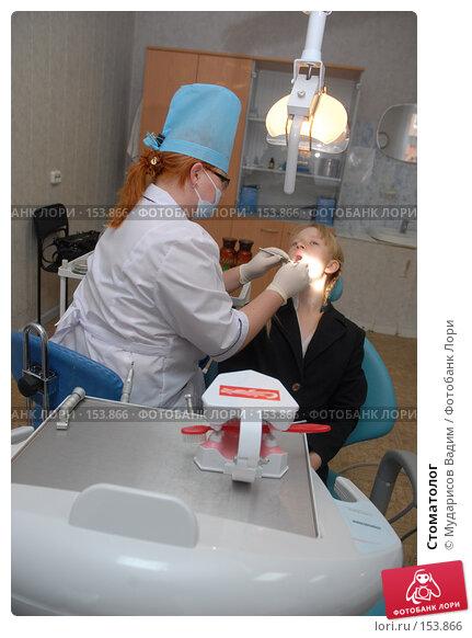 Стоматолог, фото № 153866, снято 19 сентября 2017 г. (c) Мударисов Вадим / Фотобанк Лори