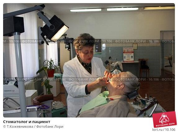 Стоматолог и пациент, фото № 10106, снято 19 августа 2017 г. (c) Т.Кожевникова / Фотобанк Лори