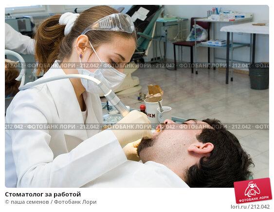 Купить «Стоматолог за работой», фото № 212042, снято 13 апреля 2007 г. (c) паша семенов / Фотобанк Лори
