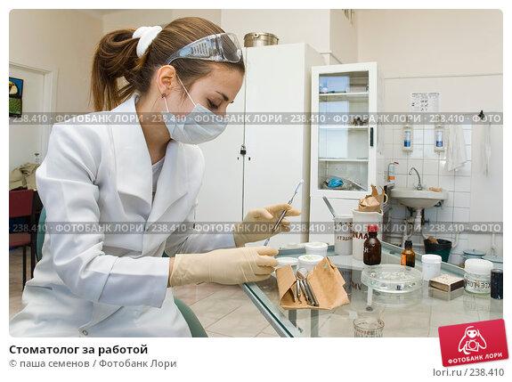 Купить «Стоматолог за работой», фото № 238410, снято 24 ноября 2017 г. (c) паша семенов / Фотобанк Лори
