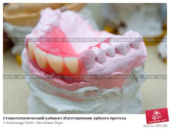Купить «Стоматологический кабинет.Изготовление зубного протеза», фото № 181730, снято 13 декабря 2017 г. (c) Александр Fanfo / Фотобанк Лори