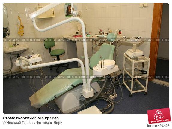 Купить «Стоматологическое кресло», фото № 20426, снято 2 февраля 2007 г. (c) Николай Гернет / Фотобанк Лори