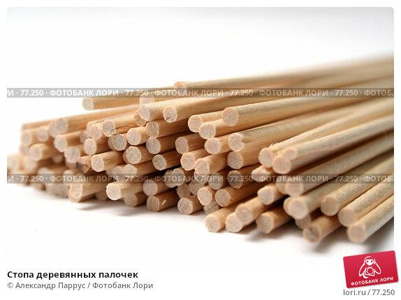 Стопа деревянных палочек, фото № 77250, снято 30 сентября 2006 г. (c) Александр Паррус / Фотобанк Лори