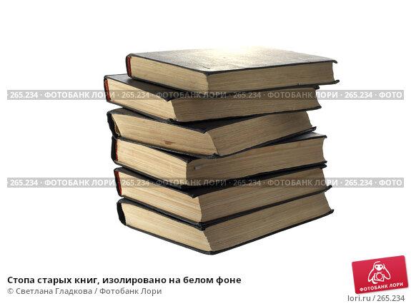 Стопа старых книг, изолировано на белом фоне, фото № 265234, снято 20 января 2008 г. (c) Cветлана Гладкова / Фотобанк Лори