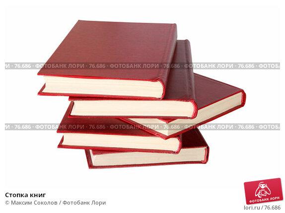 Стопка книг, фото № 76686, снято 23 июля 2007 г. (c) Максим Соколов / Фотобанк Лори