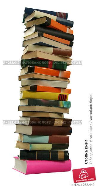 Купить «Стопка книг», фото № 262442, снято 24 октября 2007 г. (c) Владимир Мельников / Фотобанк Лори