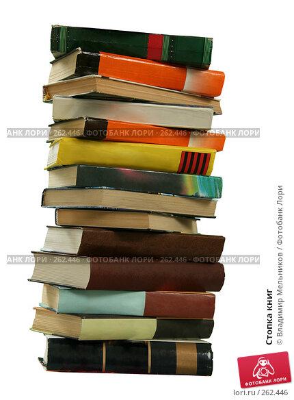 Стопка книг, фото № 262446, снято 24 октября 2007 г. (c) Владимир Мельников / Фотобанк Лори