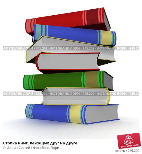 Стопка книг, лежащих друг на друге, иллюстрация № 245202 (c) Ильин Сергей / Фотобанк Лори