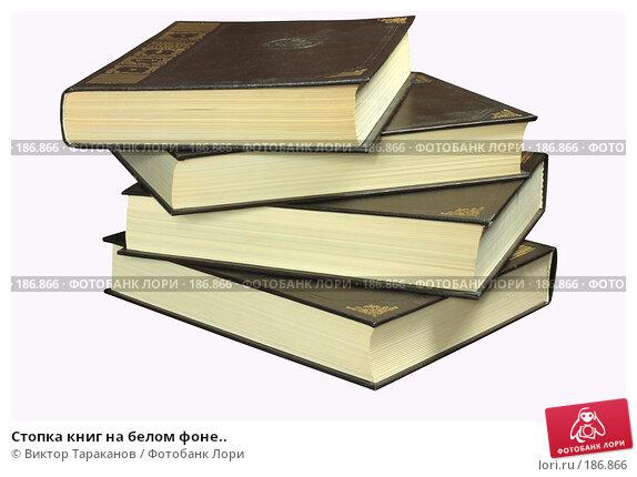 Стопка книг на белом фоне.., эксклюзивное фото № 186866, снято 24 января 2008 г. (c) Виктор Тараканов / Фотобанк Лори