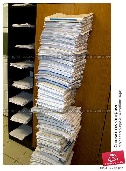 Стопка папок в офисе, фото № 265646, снято 26 апреля 2008 г. (c) Фролов Андрей / Фотобанк Лори
