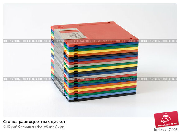 Стопка разноцветных дискет, фото № 17106, снято 11 февраля 2007 г. (c) Юрий Синицын / Фотобанк Лори
