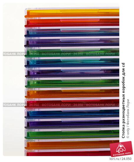 Стопка разноцветных коробок для cd, фото № 24050, снято 21 февраля 2007 г. (c) only / Фотобанк Лори