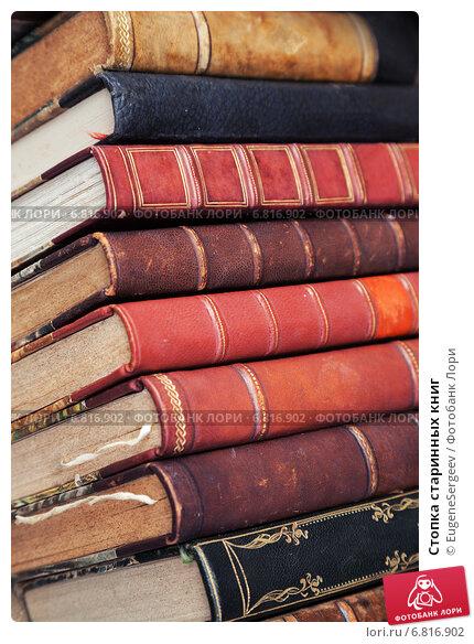 Купить «Стопка старинных книг», фото № 6816902, снято 11 августа 2014 г. (c) EugeneSergeev / Фотобанк Лори