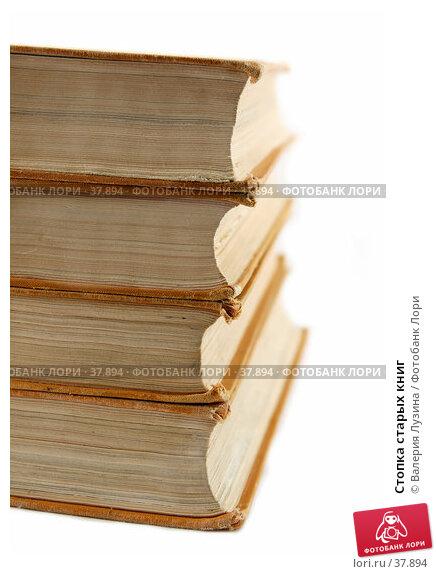 Стопка старых книг, фото № 37894, снято 2 мая 2007 г. (c) Валерия Потапова / Фотобанк Лори