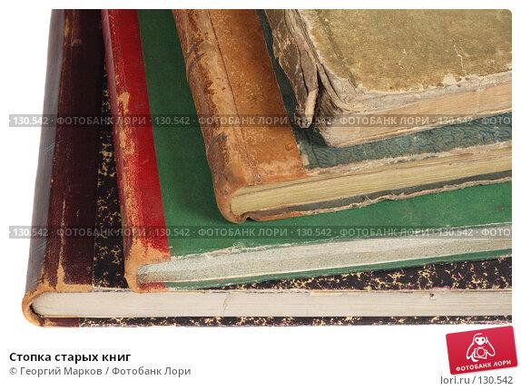 Стопка старых книг, фото № 130542, снято 17 сентября 2007 г. (c) Георгий Марков / Фотобанк Лори