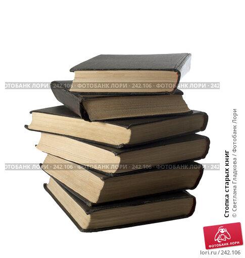 Стопка старых книг, фото № 242106, снято 24 января 2017 г. (c) Cветлана Гладкова / Фотобанк Лори