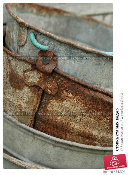 Купить «Стопка старых ведер», фото № 54394, снято 12 августа 2005 г. (c) Борис Никитин / Фотобанк Лори