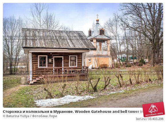Купить «Сторожка и Колокольня в Мураново Wooden Gatehouse and bell tower in Muranovo», фото № 33403298, снято 9 марта 2020 г. (c) Baturina Yuliya / Фотобанк Лори